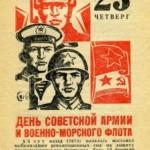 Праздник защитника Отечества в день капитулянта перед врагом?