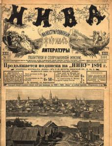 Самый популярный российский журнал XIX века «Нива» и его издатель Адольф Маркс