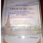 УрФУ: ельцинские стипендии вручены лучшим в 13-й раз