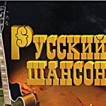 «Русский шансон» и традиция музыкального (нон)конформизма в России