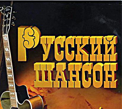Русский Шансон Скачать Бесплатно Торрент img-1