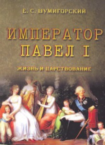 Обаятельный тиран. Человеческая история императора Павла I
