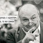 Собрание колких высказываний Михаила Жванецкого