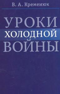 Кременюк В.А. «Уроки холодной войны»
