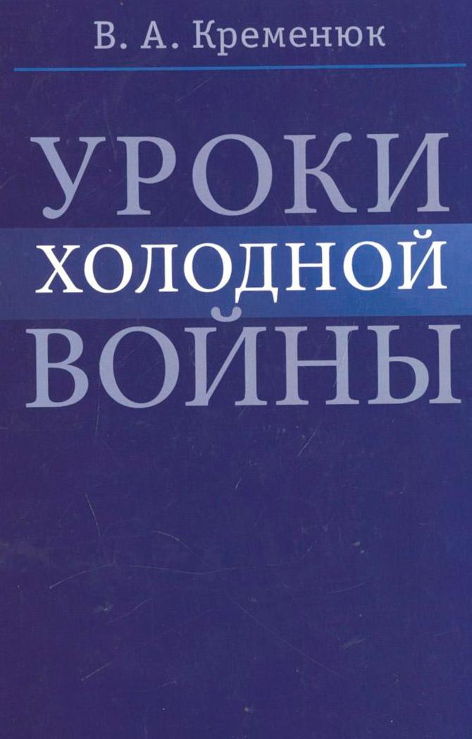 Книга Холодная Война Противостояние Двух Сверхдержав