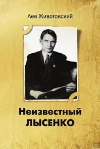 «Неизвестный Лысенко»: послесловие к дискуссии