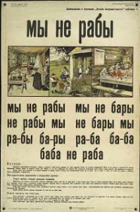 Неизвестная революция. Латинизация русского языка