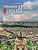 Pelipenko-cover.indd