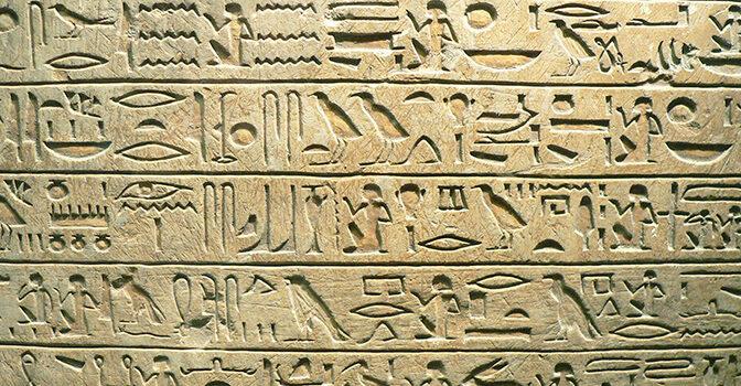 Розеттский камень стал ключом к разгадке всех тайн