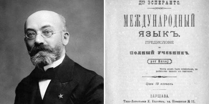 Как 150 лет назад появился язык эсперанто, и Причём здесь антисемитизм и интернет