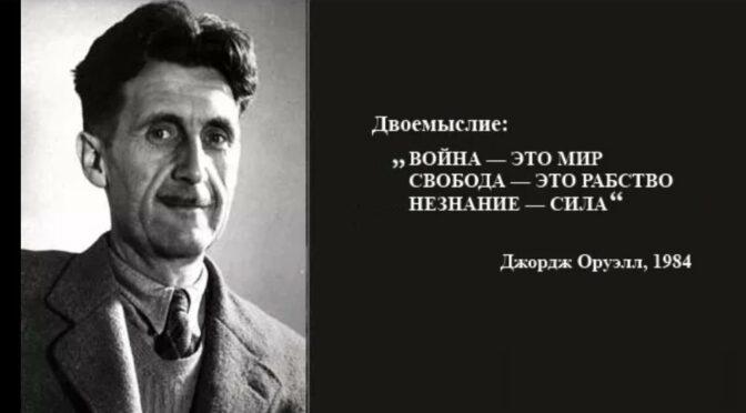 ОРУЭЛЛ: превратности судьбы и русский след